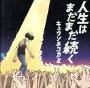 【中古】 人生はまだまだ続く(初回限定盤)(DVD付) /キュウソネコカミ 【中古】afb