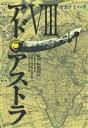【中古】 アド アストラ(VIII) スキピオとハンニバル ヤングジャンプCウルトラ/カガノミハチ(著者) 【中古】afb