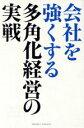 【中古】 会社を強くする多角化経営の実戦 /山地章夫(著者) 【中古】afb