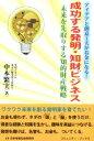 【中古】 アイデアと創意工夫がお金になる!成功する発明・知財ビジネス 未来を先取りする知的財産戦略