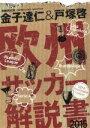 【中古】 金子達仁&戸塚啓 欧州サッカー解説書(2015) ぴあMOOK/金子達仁(著者),戸塚啓(