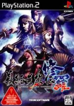 【中古】 義経英雄伝 修羅 THE STORY OF HERO YOSHITSUNE SHURA /PS2 【中古】afb