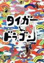 【中古】 タイガー&ドラゴン DVD?BOX /長瀬智也,岡田准一,宮藤官九郎(脚本) 【中古】af