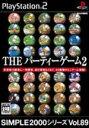 【中古】 THE パーティーゲーム2 SIMPLE 2000シリーズVOL.89 /PS2 【中古】...