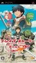 【中古】 ブレイブストーリー 新たなる旅人 /PSP 【中古】afb
