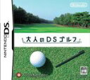 【中古】 大人のDSゴルフ /ニンテンドーDS 【中古】afb