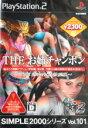 【中古】 THE お姉チャンポン THE 姉ちゃん2特別編 SIMPLE 2000シリーズVOL.101 /PS2 【中古】afb
