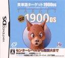 【中古】 英単語ターゲット1900DS /ニンテンドーDS 【中古】afb