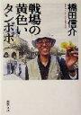 【中古】 戦場の黄色いタンポポ 新潮文庫/橋田信介(著者) 【中古】afb
