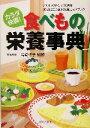 【中古】 カラダ快調!食べもの栄養事典 /岩崎啓子(その他) 【中古】afb