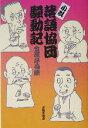 【中古】 小説・落語協団騒動記 /金原亭伯楽(著者) 【中古】afb