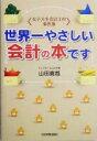 【中古】 世界一やさしい会計の本です 女子大生会計士の事件簿 /山田真哉(著者) 【中古】afb