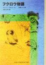 【中古】 フクロウ物語 福音館文庫 ノンフィクションN-9/モーリーバケット(著者),松浦久子(訳者),岩本久則(その他) 【中古】afb