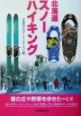 【中古】 北海道スノーハイキング /北海道の山メーリングリスト(編者) 【中古】afb