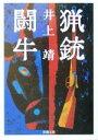 【中古】 猟銃・闘牛 新潮文庫/井上靖(著者) 【中古】afb