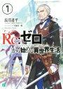 【中古】 Re:ゼロから始める異世界生活(7) MF文庫J/...