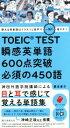 【中古】 TOEIC TEST瞬感英単語600点突破必須の450語 使える英単語はイラストと音声で一気に増やそう /栗本孝子(著者) 【中古】afb