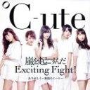 【中古】 ありがとう〜無限のエール〜/嵐を起こすんだ Exciting Fight!(初回生産限定盤B)(DVD付) /℃−ute 【中古】afb