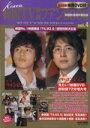 【中古】 韓国TV映画ファンBOOK(Vol.4) EICHI MOOK/芸術・芸能・エンタメ・アー