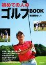【中古】 初めての人のゴルフBOOK /横田英治(その他) ...