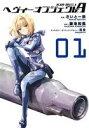 【中古】 ヘヴィーオブジェクトA(01) 電撃C NEXT/...