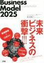【中古】 ビジネスモデル2025 未来ビジネスの衝撃!!