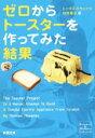 【中古】 ゼロからトースターを作ってみた結果 新潮文庫/トーマス・トウェイツ(著者),村井理子(訳者