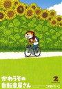 【中古】 かわうその自転車屋さん(2) 芳文社C/こやまけいこ(著者) 【中古】afb