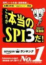 【中古】 これが本当のSPI3だ!(2017年度版) 主要3方式(テストセンター・ペーパー・WEBテスティング)対応 /SPIノートの会(その他),津田秀樹(そ...