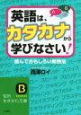 【中古】 英語は、「カタカナ」から学びなさい! 読んでおもし...