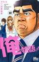 【中古】 俺物語!!(10) マーガレットC/アルコ(著者)...