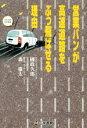 【中古】 営業バンが高速道路をぶっ飛ばせる理由 /國政久郎(著者),森慶太(著者) 【中古】afb