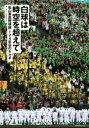 【中古】 白球は時空を超えて 松山東高野球部124年目のキセ...