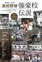 【中古】 高校野球強豪校伝説(2015最新版) B.B.MOOK1218/ベースボール・マガジン社(その他) 【中古】afb