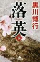 【中古】 落英(下) 幻冬舎文庫/黒川博行(著者) 【中古】afb