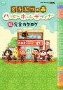 【中古】 ニンテンドー3DS どうぶつの森ハッピーホームデザイナー超完全カタログ /Nintendodream編集部(著者) 【中古】afb