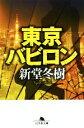 【中古】 東京バビロン 幻冬舎文庫/新堂冬樹(著者) 【中古】afb