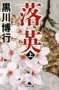 【中古】 落英(上) 幻冬舎文庫/黒川博行(著者) 【中古】afb