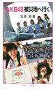 【中古】 AKB48、被災地へ行く 岩波ジュニア新書/石原真(著者) 【中古】afb