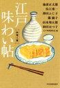 【中古】 江戸味わい帖 料理人篇 ハルキ文庫時代小説