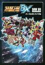 【中古】 ニンテンドー3DS スーパーロボット大戦BXパーフ...