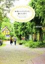 【中古】 かわいいドイツに、会いに行く /久保田由希(著者) 【中古】afb