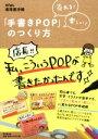 【中古】 「手書きPOP」のつくり方 売れる!楽しい! DO BOOKS/増澤美沙緒(著者) 【