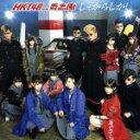 【中古】 しぇからしか!(TYPE−A)(DVD付) /HKT48 feat.氣志團 【中古】afb