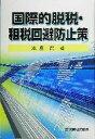 【中古】 国際的脱税・租税回避防止策 /本庄資(著者) 【中古】afb