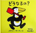 【中古】 リトルペンギンのえほん(3) どうなるの? リトルペンギン3/メアリー・マーフィ(著者) 【中古】afb