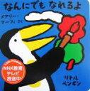 【中古】 なんにでもなれるよ リトルペンギン2/メアリー・マーフィ(著者) 【中古】afb