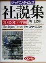 【中古】 ジャパンタイムズ社説集(2003年下半期) /ジャパンタイムズ(編者) 【中古】afb