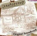 【中古】 「ご注文はうさぎですか??」Original Soundtrack /(アニメーション) 【中古】afb