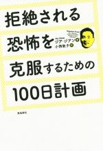 【中古】 拒絶される恐怖を克服するための100日計画 /ジア・ジアン(著者)小西敦子(訳者) 【中古】afb